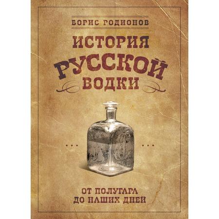 Купить История русской водки от полугара до наших дней