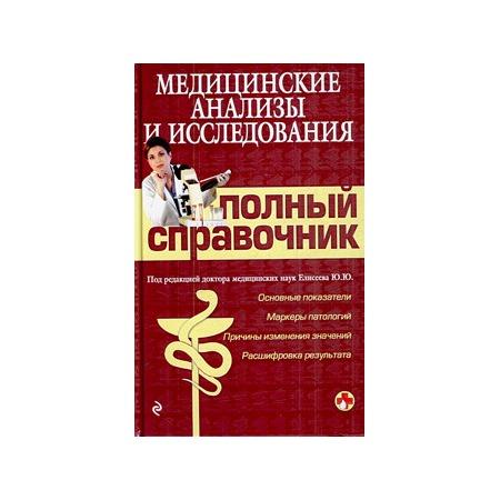 Купить Медицинские анализы и исследования. Полный справочник
