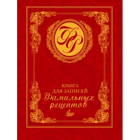 Купить Книга для записей фамильных рецептов (красная)
