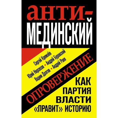 """Купить Анти-Мединский. Опровержение. Как партия власти """"правит"""" историю"""
