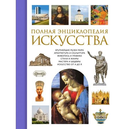 Купить Полная энциклопедия искусства