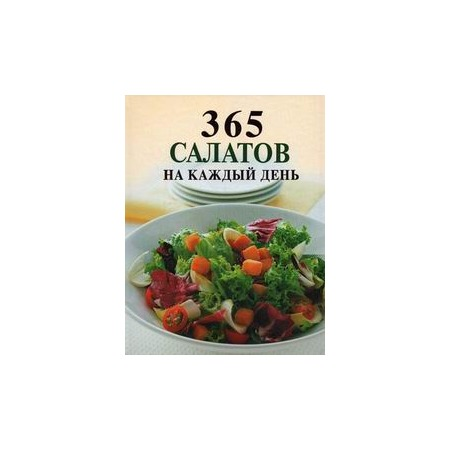 Купить 365 салатов на каждый день