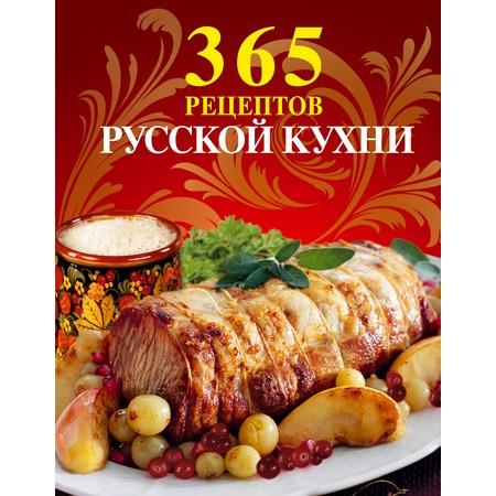 Купить 365 рецептов русской кухни