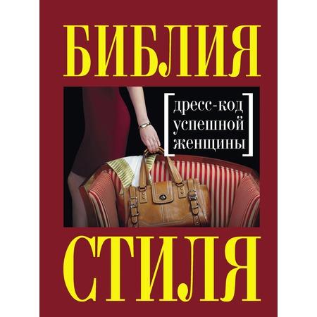 Купить Библия стиля. Дресс-код успешной женщины