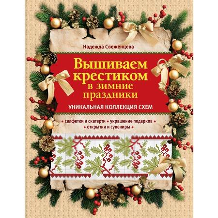 Купить Вышиваем крестиком в зимние праздники