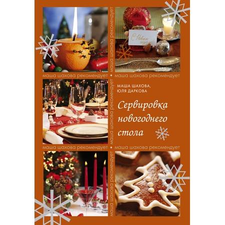 Купить Сервировка новогоднего стола