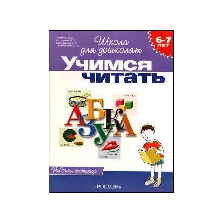 Купить Учимся читать. Рабочая тетрадь для детей 6-7 лет