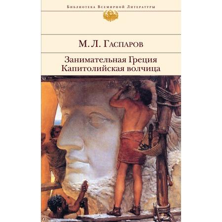 Купить Занимательная Греция. Рассказы о древнегреческой культуре. Капитолийская волчица. Рим до Цезарей