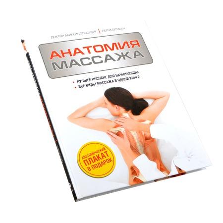 Купить Анатомия массажа