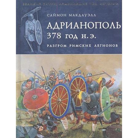 Купить Адрианополь 378 г. н. э. Разгром римских легионов