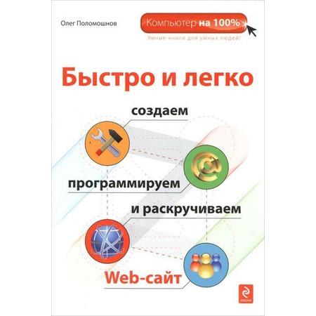 Купить Быстро и легко создаем, программируем и раскручиваем Web-сайт