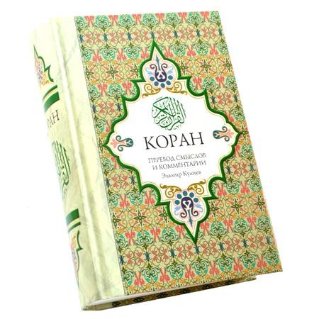 Купить Коран. Перевод смыслов и комментарии