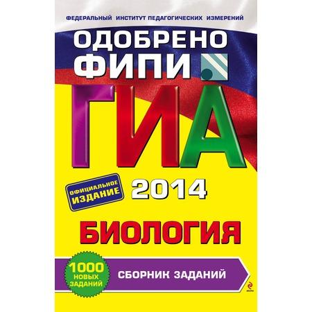 Купить ГИА-2014. Биология. Сборник заданий. 9 класс
