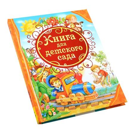 Купить Книга для детского сада