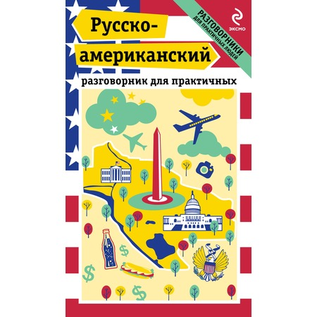 Купить Русско-американский разговорник для практичных