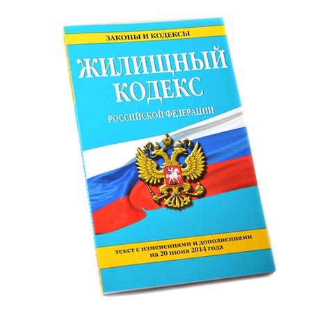 Купить Жилищный кодекс Российской Федерации. Текст с изменениями и дополнениями на 20 июня 2014 г.