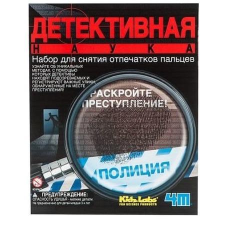Купить Набор детектива для снятия отпечатков пальцев 4M