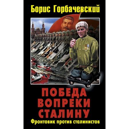 Купить Победа вопреки Сталину. Фронтовик против сталинистов