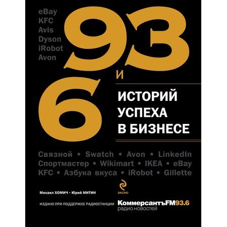 Купить 93 и 6 историй успеха в бизнесе