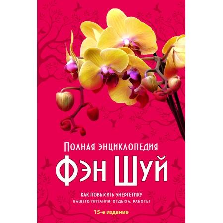 Купить Полная энциклопедия Фэн-Шуй