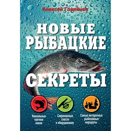 Купить Новые рыбацкие секреты