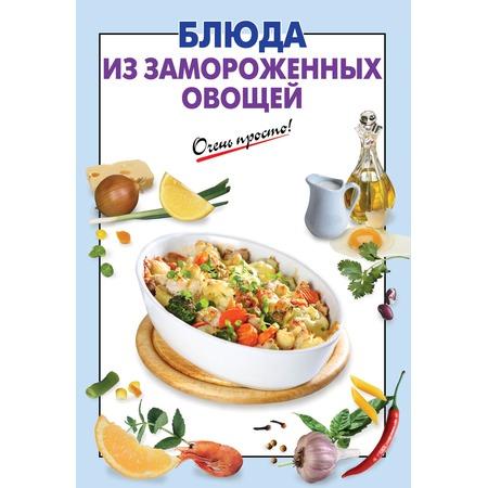 Купить Блюда из замороженных овощей