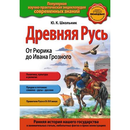 Купить Древняя Русь. От Рюрика до Ивана Грозного