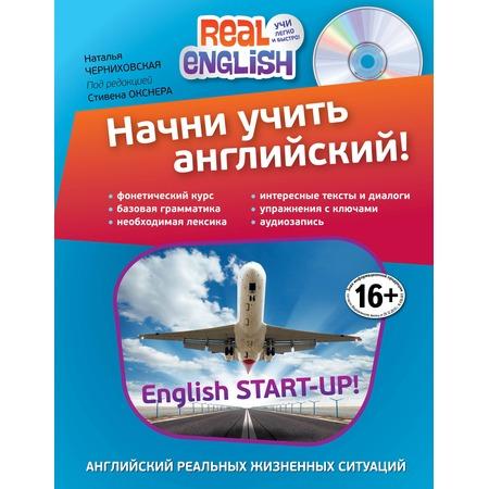 Купить Начни учить английский! (+CD)