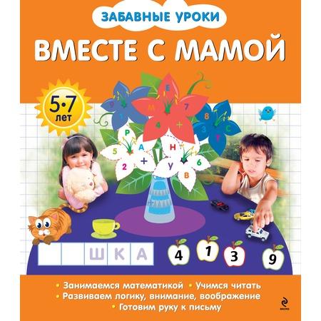 Купить Вместе с мамой