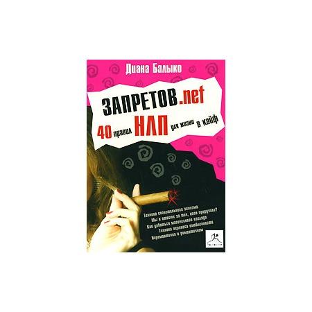 Купить Запретов.net. 40 правил НЛП для жизни в кайф (аудиокнига)
