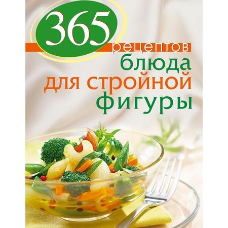 Купить 365 рецептов. Блюда для стройной фигуры