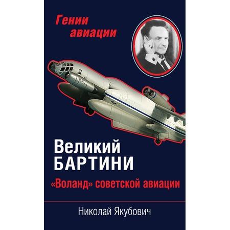 Купить Великий Бартини. «Воланд» советской авиации