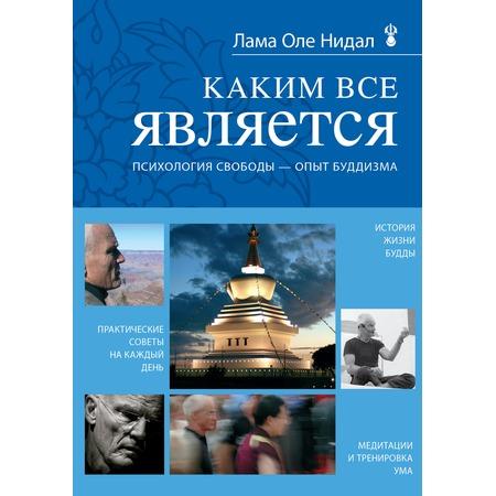 Купить Каким все является. Психология свободы - опыт буддизма