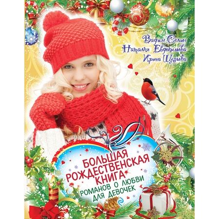 Купить Большая рождественская книга романов о любви для девочек