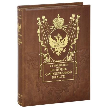 Купить Величие самодержавной власти