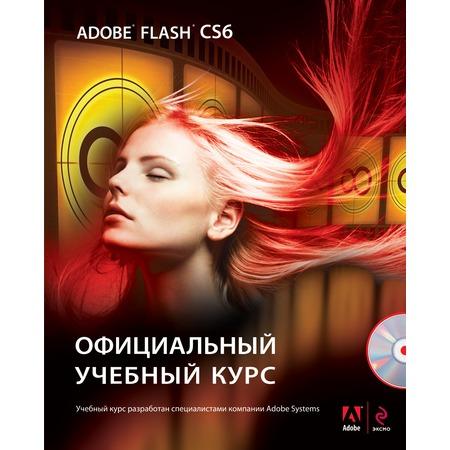 Купить Adobe Flash CS6 (+CD)