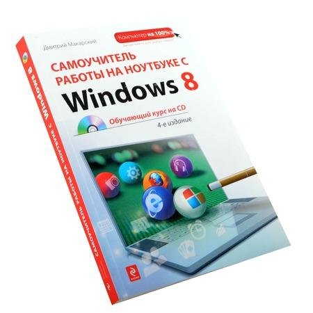 Купить Самоучитель работы на ноутбуке с Windows 8 (+CD)