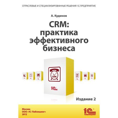 Купить CRM:Практика эффективного бизнеса
