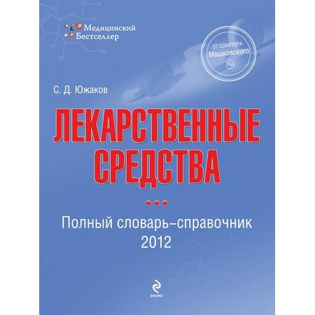 Купить Лекарственные средства 2012