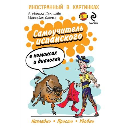 Купить Самоучитель испанского в комиксах и диалогах