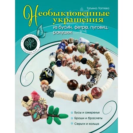 Купить Необыкновенные украшения из бусин, фетра, пуговиц, ракушек