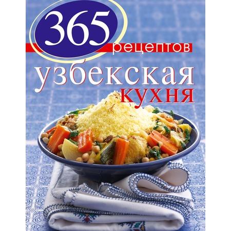 Купить 365 рецептов узбекской кухни