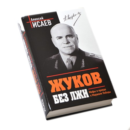 Купить Жуков без лжи. Мифы и правда о Маршале Победы
