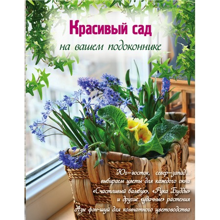 Купить Красивый сад на вашем подоконнике