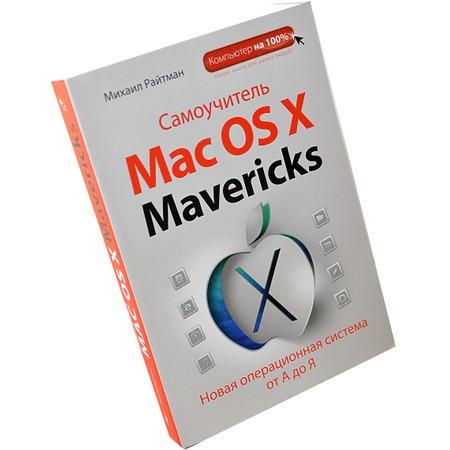 Купить Самоучитель Mac OS X Mavericks