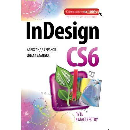 Купить InDesign CS6