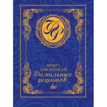 Купить Книга для записей фамильных рецептов (синяя)