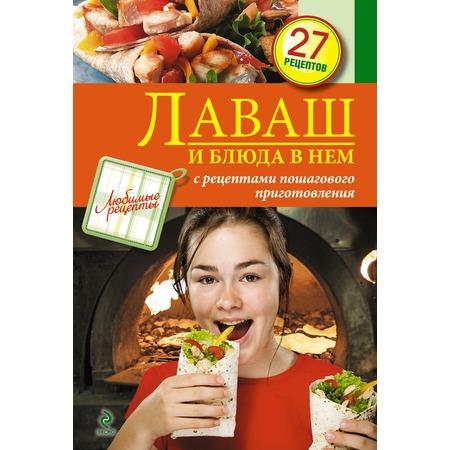 Купить Лаваш и блюда в нем