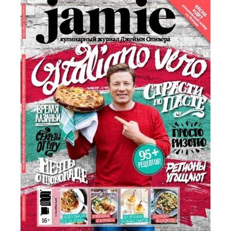 Купить Jamie Magazine № 2 (23), март 2014