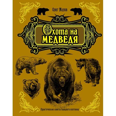 Купить Охота на медведя